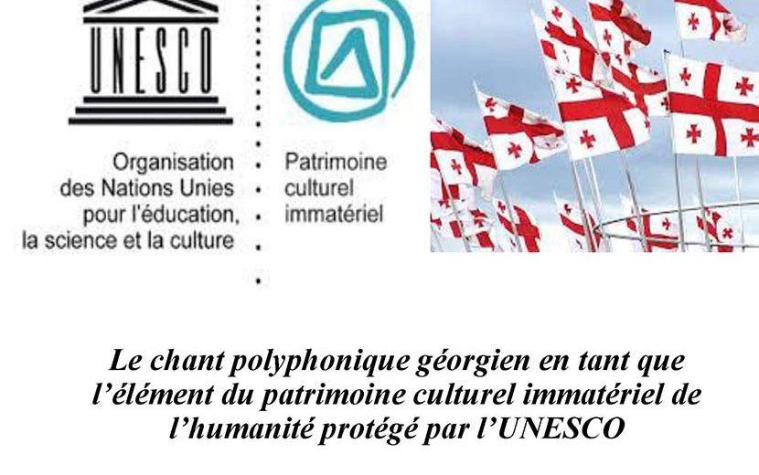 Club UNESCO Géorgie